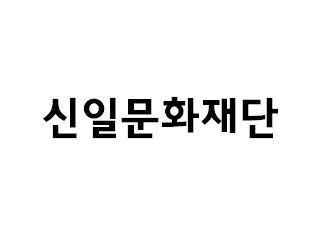 (재)신일문화재단